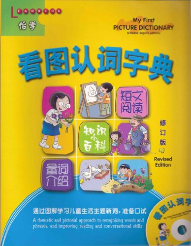 My First Picture Dictionary (Chinese-English edition), by Learners Publishing