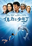 イルカと少年[DVD]