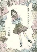 草子ブックガイド(1)