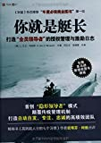 Turn the Ship Around!(Chinese Edition)