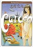 Garden / 古屋 兎丸 のシリーズ情報を見る