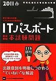 徹底解説 ITパスポート本試験問題〈2011春〉 (情報処理技術者試験対策書)