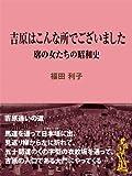 吉原はこんな所でございました 廓の女たちの昭和史 (現代教養文庫ライブラリー)