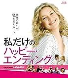 私だけのハッピー・エンディング [Blu-ray]