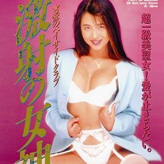 激射の女神 愛のベイサイドクラブ 飯島愛 [DVD]