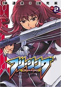 フリージング 2 (ヴァルキリーコミックス)