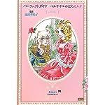 Amazon.co.jp: ベルサイユのばらカルタ: 池田 理代子: 本