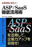 企業経営に役立つ!ASP/SaaS徹底活用術