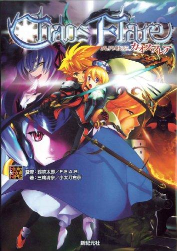 異界戦記カオスフレア (Role & Roll RPG)