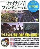 ファイナルファンタジーXI 電撃の旅団編 -ヴァナ・ディール公式ワールドガイド- Vol.3 冒険編