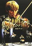 Quartet(カルテット) [DVD]