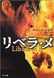 リベラ・メ (角川文庫)