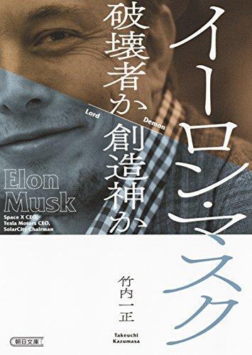 イーロン・マスク 新世界の覇王 (朝日文庫)