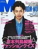 MEN'S NON・NO (メンズ ノンノ) 2012年 02月号 [雑誌]