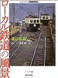 ローカル鉄道の風景 東日本編 (ユーリード・アーカイヴズ)