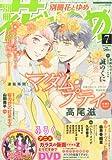 別冊 花とゆめ 2013年 07月号 [雑誌]