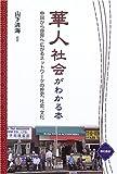 華人社会がわかる本—中国から世界へ広がるネットワークの歴史、社会、文化