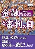 金融と審判の日~21世紀の穏やかな恐慌を生き延びるために (ウィザードブックシリーズ)