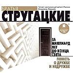 Za milliard let do kontsa sveta. Povest o druzhbe i nedruzhbe | A. N. Strugatskiy,B. N. Strugatskiy
