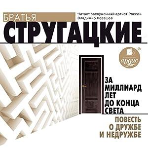 Za milliard let do kontsa sveta. Povest o druzhbe i nedruzhbe (       UNABRIDGED) by A. N. Strugatskiy, B. N. Strugatskiy Narrated by Vladimir Levashyov