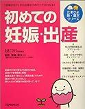 初めての妊娠・出産 (たまひよ新・基本シリーズ)