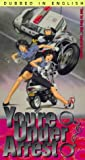 echange, troc You're Under Arrest 1 [VHS] [Import USA]
