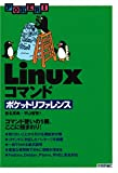 Linux コマンド ポケットリファレンス (ポケットリファレンス)