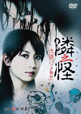隣之怪 弐談 バック物件 [DVD]