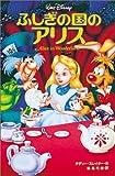 ふしぎの国のアリス (ディズニーアニメ小説版)