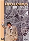 刑事コロンボ 完全版 Vol.4 [DVD]