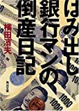 はみ出し銀行マンの倒産日記 (角川文庫)