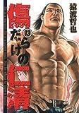 傷だらけの仁清 13 (ヤングジャンプコミックス)