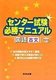 センター試験必勝マニュアル国語(古文) 改訂版