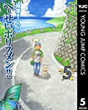 へ~せいポリスメン!! 5 (ヤングジャンプコミックスDIGITAL)