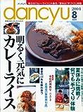dancyu (ダンチュウ) 2014年 08月号 [雑誌]
