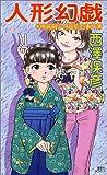 人形幻戯―神麻嗣子の超能力事件簿 (講談社ノベルス)