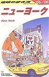 地球の歩き方 ガイドブック B06 ニューヨーク