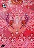 水蝶花 -2LIVE DVD acoustic & orchestra-