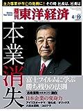 週刊 東洋経済 2014年 4/19号 [雑誌]