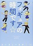 フィギュアの時間です☆ (朝日コミックス)