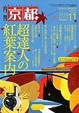 月刊 京都 2010年 11月号 [雑誌]