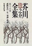 芥川龍之介全集〈第16巻〉或阿呆の一生 対談・座談