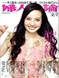 婦人公論 2009年 2/7号 [雑誌]