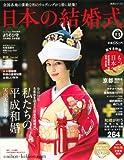 日本の結婚式 No.13 (生活シリーズ)