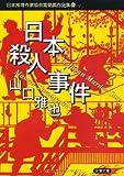 日本殺人事件 (双葉文庫―日本推理作家協会賞受賞作全集)