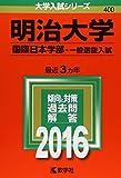 明治大学(国際日本学部−一般選抜入試) (2016年版大学入試シリーズ)