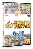 ライオンブックス るんは風の中 雨ふり小僧 DVD(PPV-DVD)手塚治虫アニメワールド