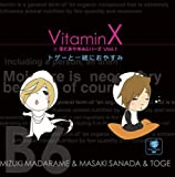 VitaminX×羊でおやすみシリーズVol.1「トゲーと一緒におやすみ」
