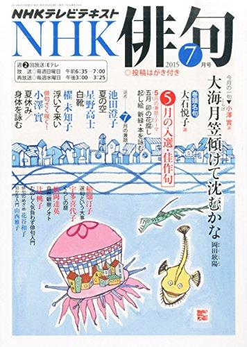 NHK俳句 2015年 07 月号 [雑誌]