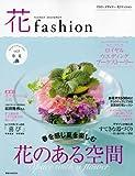 花ファッション 2014春夏 フラワーデザイナー vol.4 (講談社MOOK)